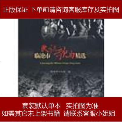 临沧市民族歌曲精选 临沧市文化局 9787811128031