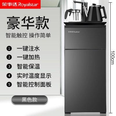 【精選】榮事達飲水機立式冷熱家用全自動上水新款多功能雙茶吧機小型 黑色 溫熱