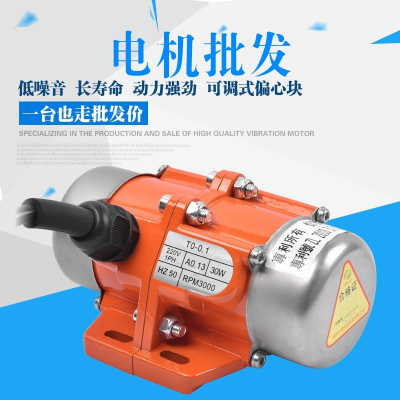 電機220V純銅震動器30W-120W可調振動力阿斯卡利小型震動馬達380V下料3 三相380V 40W