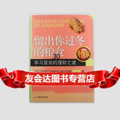 留出你過冬的糧食(升級)學出富翁的理財之道(附盤),陳作新9787 9787802214965