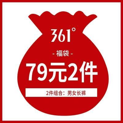 361°男女運動休閑運動褲2件79元福袋隨機發