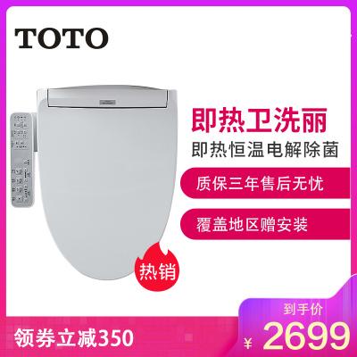 TOTO卫浴即热型新品全功能卫洗丽带电解除菌智能马桶盖TCF8202TCS/TCF8202TCS/TCF8232TCS