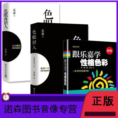 正版 樂嘉性格色彩全套3冊 跟樂嘉學性格色彩+再識人+識人 FPA性格色彩入 樂嘉的書籍 心理學書籍基礎