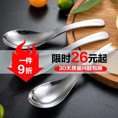 美廚(maxcook)304不銹鋼湯勺湯匙 加大加厚勺子圓底餐勺飯勺湯勺 調羹三件套MCGC944