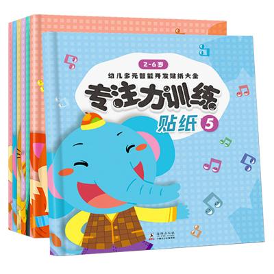 專注力訓練貼紙全6冊 3-6歲 貼畫兒童 專注力訓練思維游戲 幼兒園動手動腦貼貼畫