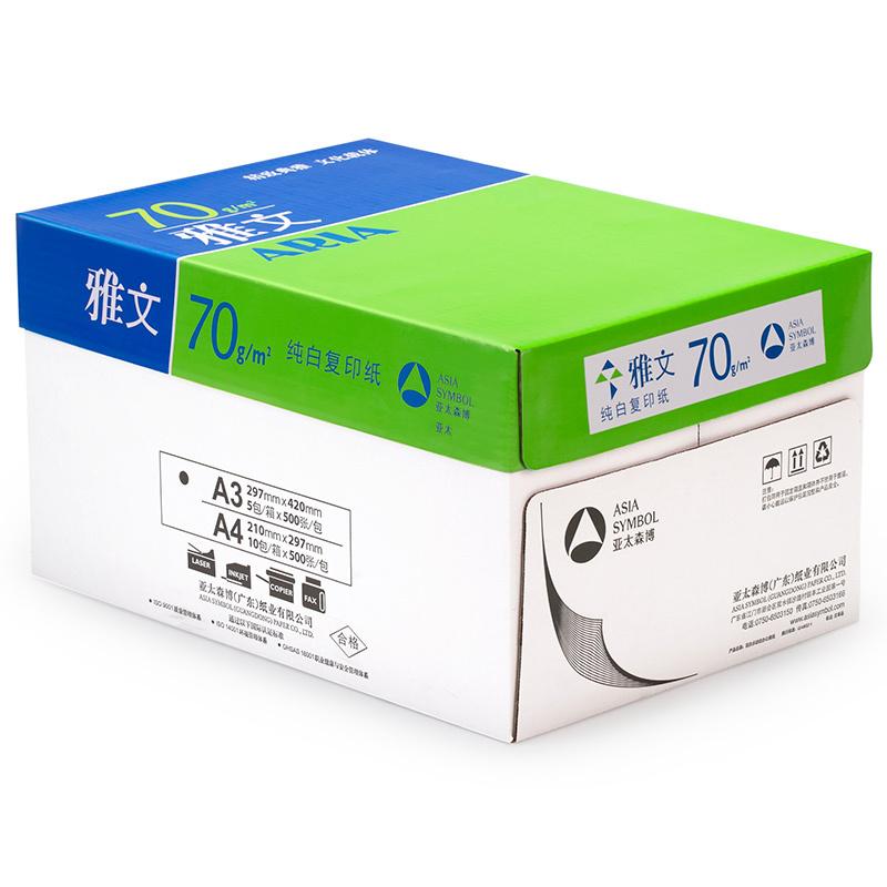 雅文复印纸 A3 70g 5包/箱 500张/包N