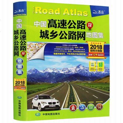 2019全新 中国高速公路及城乡公路网地图集 物流版地图册 高速地图册 交通旅游地图集 中国自驾游地图集 司机地图册