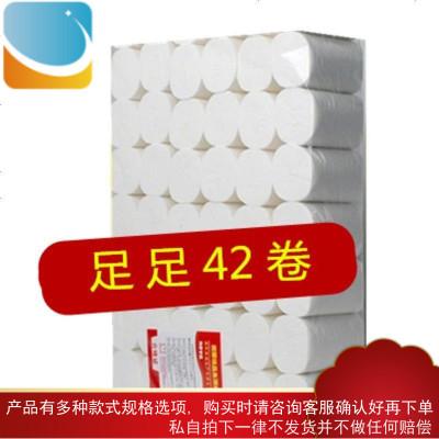 卫生纸纸巾无芯卷纸手纸妇婴家用厕纸卷筒纸5.5斤36卷生活用纸