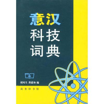 正版 意汉科技词典 胡凤生 商务印书馆 9787100030472 书籍