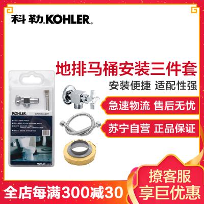 科勒马桶三件套角阀软管黄油法兰密封圈K-1248788-SP配件