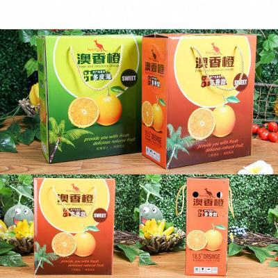 水果包装盒 澳香橙包装盒8-10斤左右 橙子包装箱 水果包装礼品盒05 3层