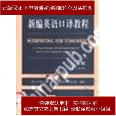 新编英语口译教程 林郁如等编 上海外语教育出版社 9787810466844