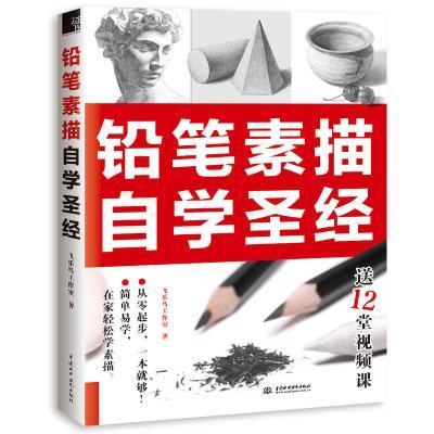 鉛筆素描自學圣* 飛樂鳥 繪畫基礎入 繪畫素描教程入自學零基礎書籍 美術教程 鉛筆素描書 繪畫技法書鉛筆畫入教程書
