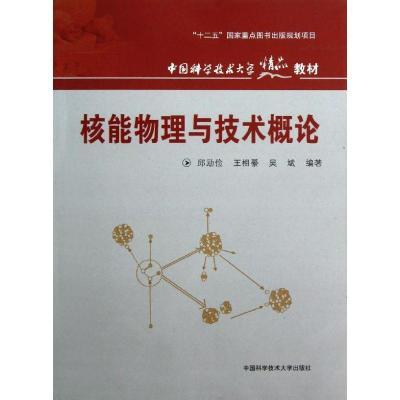 核能物理與技術概論邱勵儉9787312027543