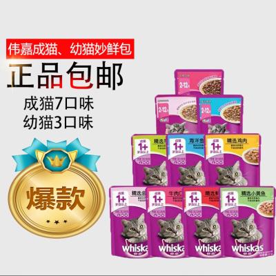 偉嘉寵物樂成貓幼貓妙鮮包85g*12袋貓咪零食貓罐頭濕糧包軟貓糧 偉嘉隨機混合24包(無原盒包裝)