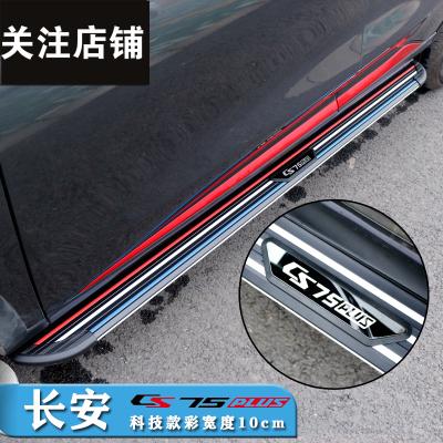 長安cs75plus腳踏板 cs35plus踏板 原廠長安cs75p cs75plus科技款彩加厚型寬度10cm 不帶燈