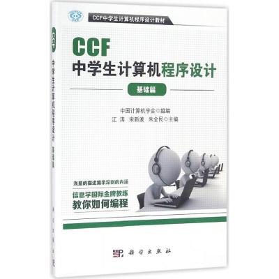 中学生计算机程序设计 基础篇 中学生趣味编程 中学生学计算机编程 青少年信息学竞赛用书