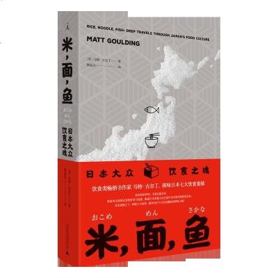 正版图书 理想国 米面鱼:日本大众饮食之魂 马特·古尔丁著 料理 寿司 厨艺 东京京都文化饮食书籍