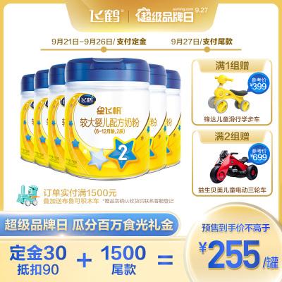 飛鶴(FIRMUS) 星飛帆較大嬰兒配方奶粉 2段(6-12個月適用)700克*6罐裝