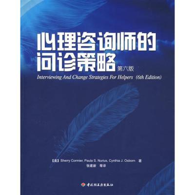 萬千心理·心理咨詢師的問診策略(第六版)