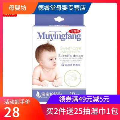 母嬰坊寶寶護臍貼10片裝嬰兒肚臍貼新生兒透氣護臍貼防水寶寶洗澡游泳防水臍帶貼10片每盒