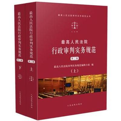 全新正版 人民法院行政審判實務規范(第二版)
