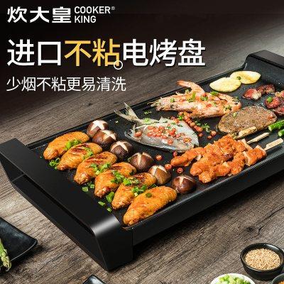 炊大皇韓式無煙電燒烤爐家用電烤盤煎肉盤多功能電煎鍋+100張油紙套餐