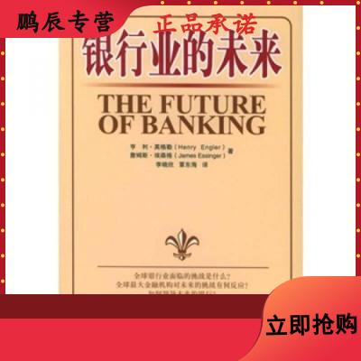 【正版书籍】银行业的未来
