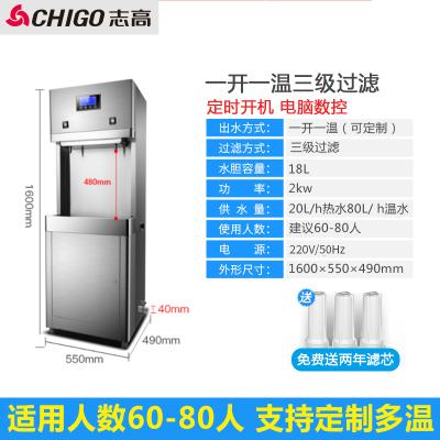 志高(GHIGO)直飲開水器商用大型立式開水機電熱水器學校燒水器過濾飲水機 一開一溫三級過濾標準款