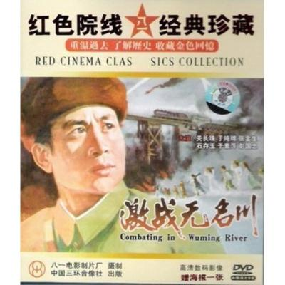 紅色院線經典珍藏【激戰無名川】正版DVD