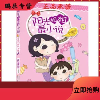 友谊不甜加点糖-阳光姐姐最小说