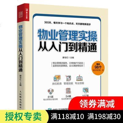 1025正版 物业管理实操从入到精通 物业管理岗位职责管理技能书 物业日常维护管理参考书籍 物业管理书籍全面 物业