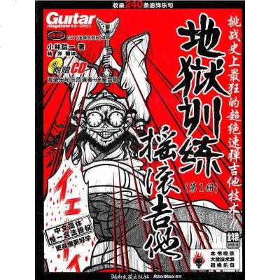 訓練·搖滾吉他(第一冊)