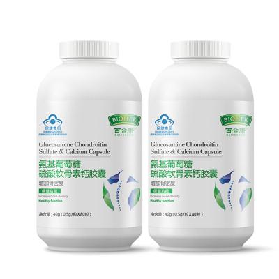 百合康牌氨基葡萄糖軟骨素鈣膠囊80粒X2瓶 氨糖軟骨素加鈣 增加骨密度 成人中老年人可搭鈣片補鈣