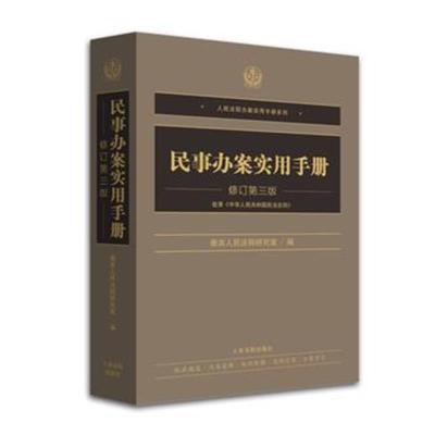 全新正版 民事办案实用手册(修订第三版)