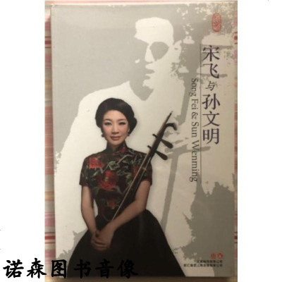 正版【宋飛與孫文明】上海音像盒裝CD