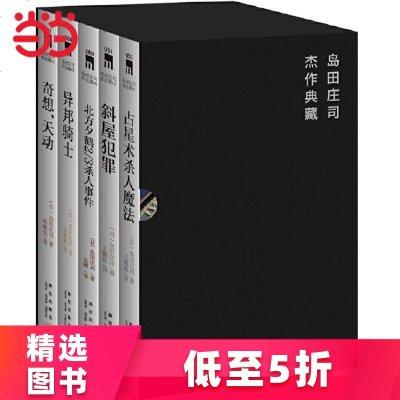 岛田庄司杰作典藏(套装全5册)