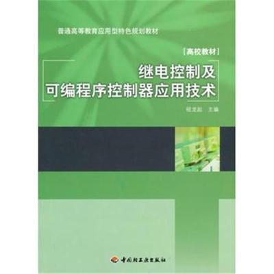 正版書籍 繼電控制及可編程序控制器應用技術(普通高等教育應用型特色規劃教