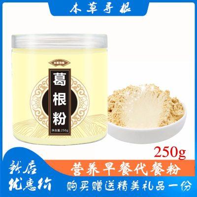 本草尋根 葛根粉 250g 五谷雜糧營養早餐晚餐代餐粉