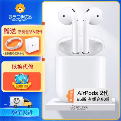 【蘇寧備件庫 95新】Apple AirPods2代 配有線充電盒2代入耳式無線藍牙耳機適用iPhone/iPad等
