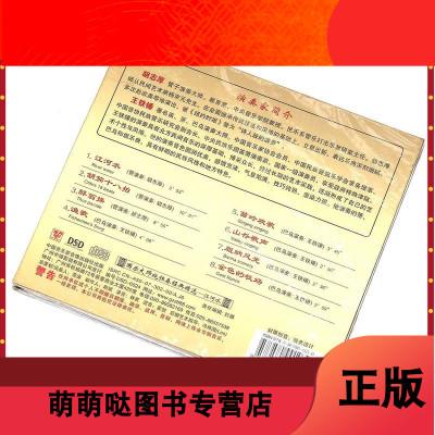正版 胡志厚/王鐵錘 江河水 經典民樂純獨奏演奏發燒天碟 車載CD