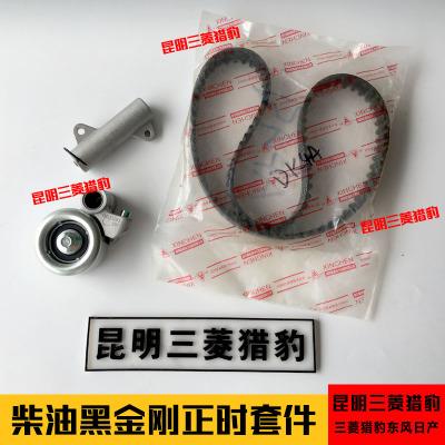 獵豹黑金剛柴油DK4A正時套件正時皮帶時規齒正時齒輪張緊器漲緊器 正時皮帶