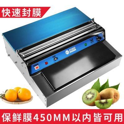 納麗雅(Naliya)保鮮膜包裝機全自動蔬菜超市水果打包機商用壓縮機切割機保鮮膜機封膜機