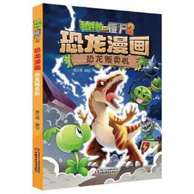 正版書籍 植物大戰僵尸2 恐龍漫畫 恐龍販賣機 9787514852103 中國少年兒童