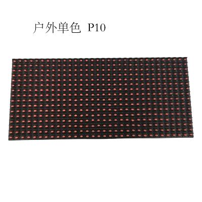 宇烁 LED 户外单色显示屏 P10直插 模组 320mm×160mm