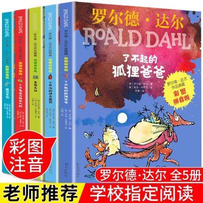 了不起的狐貍爸爸正版注音版全套5冊二年級課外書必讀老師推薦小學生課外閱讀書籍一年級帶拼音魔法手指明天出版社羅爾德達爾的書