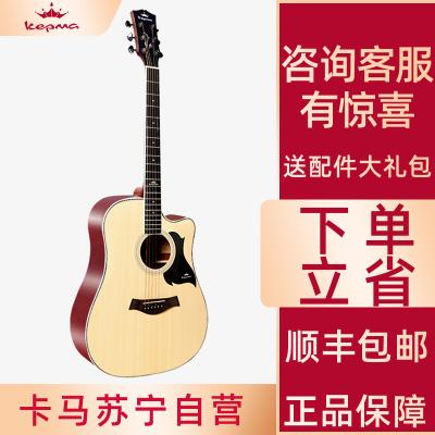 卡马自营(KEPMA)D1CNM民谣吉他初学者木吉他入门吉它jita原木色41英寸