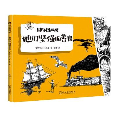 凱迪克國際圖畫獎系列:他們堅強而善良 兒童繪本3-6-7歲卡通漫畫書兒童啟蒙故事書 繪本圖畫書 一百萬只貓瑪德琳系列TL