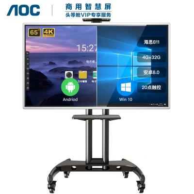 AOC 65T12S 會議平板 65英寸觸控觸摸屏教學一體機 視頻會議智慧大屏電子白板(含OPS+移動推車)