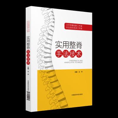 0905实用整脊手法技术
